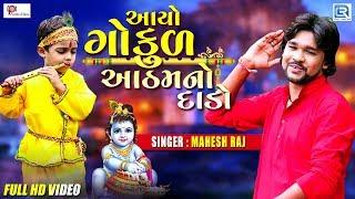 Aayo Gokul Aathamno Dado | Janmashtami Special Song | Full | Mahesh Raj | New Gujarati Song