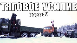 Камаз, Урал, Уаз - испытания на снегу! Часть №2