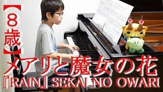 【8歳】『メアリと魔女の花』RAIN/SEKAI NO OWARI