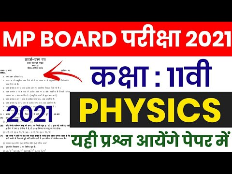Mp Board 11th Class Physics Paper 2021 | मध्यप्रदेश बोर्ड कक्षा ग्यारहवीं भौतिक विज्ञान पेपर 2021