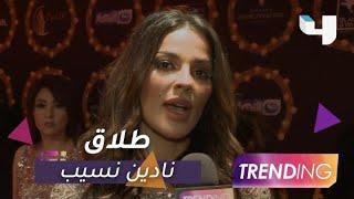 نادين نجيم تعلن طلاقها رسميا وتحصل على جائزة أفضل ممثلة