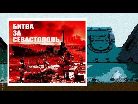 Видео Битва за севастополь смотреть онлайн в хорошем качестве полный фильм
