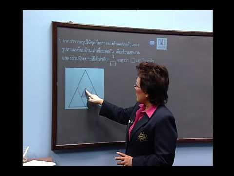 เฉลยข้อสอบ TME คณิตศาสตร์ ปี 2553 ชั้น ป.4 ข้อที่ 7