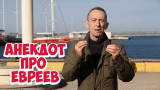 Анекдоты смешные до слёз! Одесский анекдот про евреев!