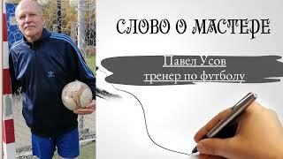 Слово о мастере Павел Усов тренер по футболу слушать