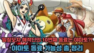 [원피스 분석]밀짚모자 해적단의 10번째 동료는 야마토…