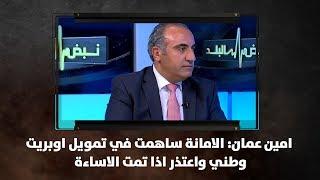 امين عمان: الامانة ساهمت في تمويل اوبريت وطني واعتذر اذا تمت الاساءة