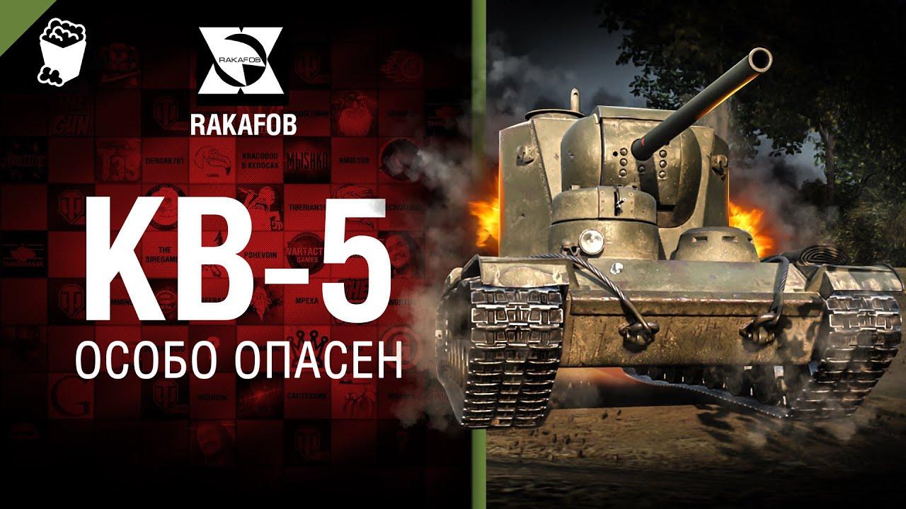 Рабочий БОНУС КОД на КВ 5 в WoT 2018! - YouTube