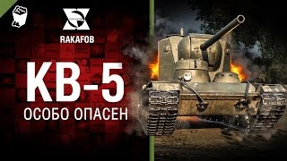 КВ-5 - Особо опасен №33 - от RAKAFOB [World of Tanks]