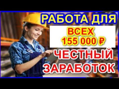 Работа Вахтой в Москве Без опыта Условия проживания