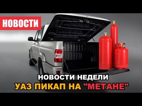 Последние Новости УАЗ и новые нормы ОСАГО