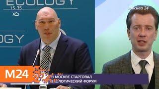 Смотреть видео В Москве стартовал экологический форум - Москва 24 онлайн