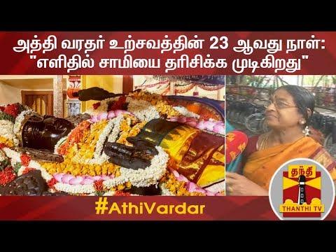 #AthiVardar #AthiVaradarDarshan #Kanchipuram   அத்தி வரதர் உற்சவத்தின் 23 ஆவது நாள் :