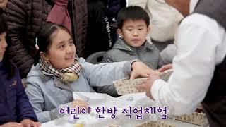 2018 서울약령시 한방문화축제