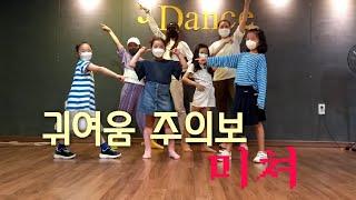 포미닛 - 미쳐 /유아/kids/엄마와함께/kpop dance