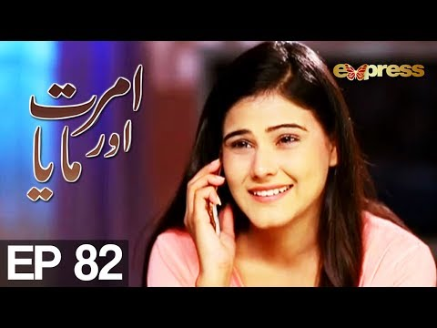 Amrit Aur Maya - Episode 82 | Express Entertainment Drama | Tanveer Jamal, Rashid Farooq, Sharmeen
