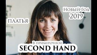 В примерочной SECOND HAND   платья на НГ 2019