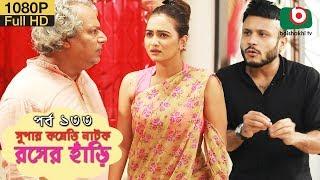 সুপার কমেডি নাটক - রসের হাঁড়ি | Bangla New Natok Rosher Hari EP 133 | Mishu Sabbir & Ahona