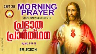 പ്രഭാത പ്രാര്ത്ഥന September 20 # Athiŗavile Prarthana 20th of September 2021 Morning Prayer & Songs