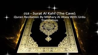 Surah Al Kahf - Arabic Recitation By Mishary Al Afasy With Urdu Translation - Surah 18