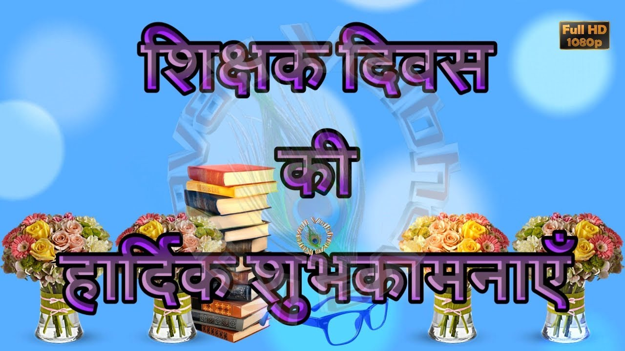 Happy Teachers Day In Hindi Teachers Day 2018 Wishesimages