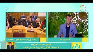 محمد العرابي: اجتماع وزراء الخارجية لن يثمر عن شئ تجاه تدخلات إيران