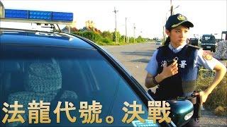 [法龍代號。決戰 - 預告片] - 行政院 海洋委員會 海巡署 - 犯罪預防教育 公益微電影 thumbnail