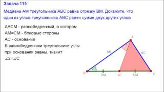 Номер 115. Геометрия 7 класс. Атанасян