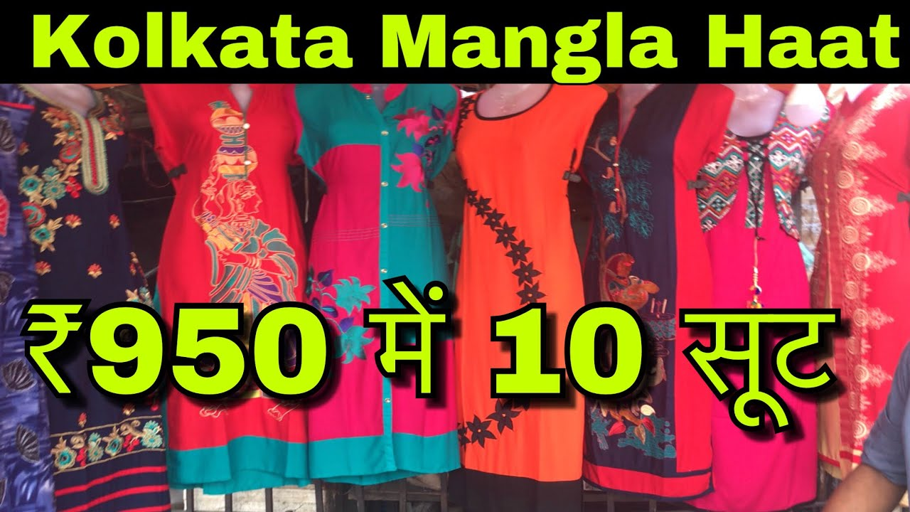 Kolkata Mangla Haat Ladies Suits Jeans Kids Wear Kurti Wholesale Howrah Market Bara Bazaar Calcutta Youtube