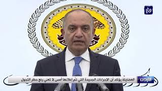العضايلة يؤكد أن الإجراءات الجديدة التي تمّ إعلانها أمس لا تعني رفع حظر التجول25/3/2020