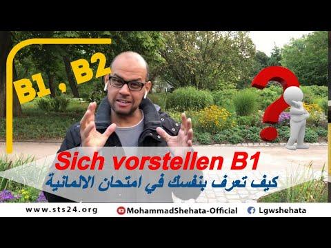 قائمة دروس تعلم اللغة الألمانية المستوى  B1