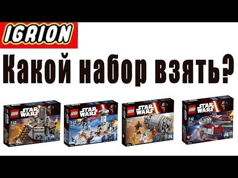 LEGO Star Wars 2016. Какой набор взять?