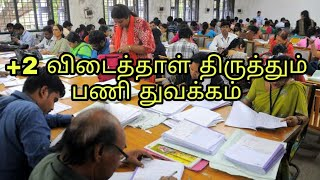 TN 12th public Exam paper correction started | Result எப்போது? | +2 Exam paper | Sam's info