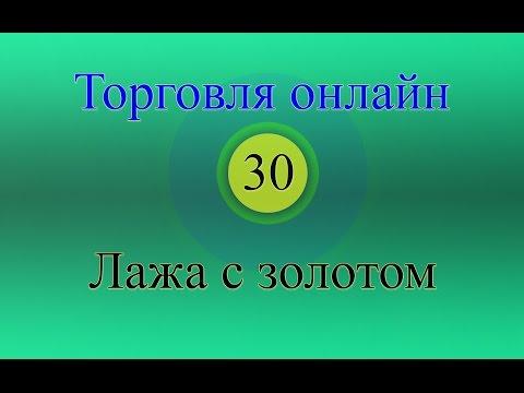 Форекс торговля онлайн 30 - Лажа с золотом