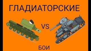 Гладиаторские бои-Полуфинал(12)Кв 2 VS Старый немецкий танк.Мультики про танки