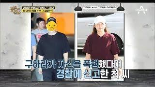 '구하라 - 前 남친 최종범 폭행 사건' 다시 활동을 시작된 구하라의 근황! l 풍문으로 들었쇼 168회