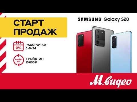 Старт продаж Samung Galaxy S 20  в «М.Видео»!
