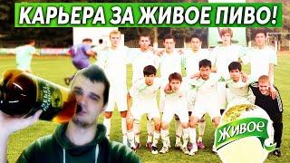 КАРЬЕРА ЗА ФК ЖИВОЕ ПИВО 1 FOOTBALL MANAGER 2020
