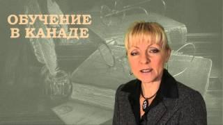 Обучение в Канаде. Университеты и колледжи Канады(http://www.HelenRiabinin.com: Елена Рябинина, специалист в области недвижимости и в вопросах, связанных с переездом в..., 2012-10-24T14:55:21.000Z)