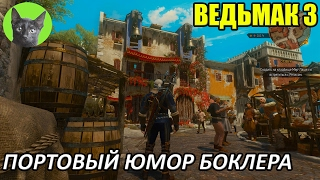 Ведьмак 3 - Юмор - Портовый юмор Боклера