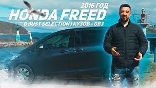 Honda Freed 2016 год.  Кузов GB3.  Лучший народный минивен?  Что выбрать?