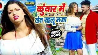 2019 का सबसे हिट गाना   छुवे दS रानी छुवला से घट जईबू का   Anand Pandey   Bhojpuri Hit Song
