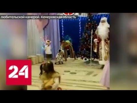Дед Мороз умер на детском утреннике
