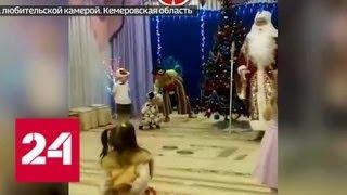 Дед Мороз умер на детском утреннике - Россия 24