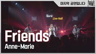 [2019 제20회 정기공연] Friends  - 마지…