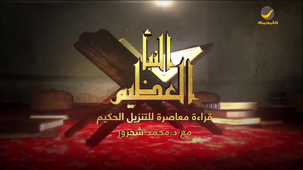 برنامج النبأ العظيم مع يحيى الأمير وضيفه د. محمد شحرور - الحلقه 27