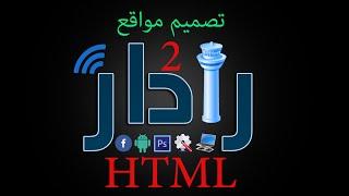 تصميم مواقع  HTML الدرس (2) ~ مزيد من الأوسمه