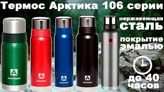 Термос из нержавеющей стали Арктика 106 серии (видео обзор)