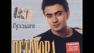 2000 Петлюра    Бродяга