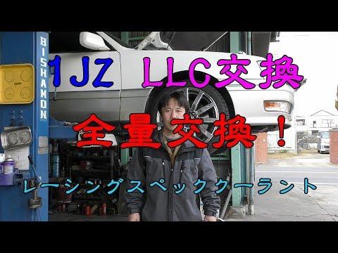 クーラント全量交換! 汚いじゃん!! 1JZーGTE  JZS151  JZX100系 LLC